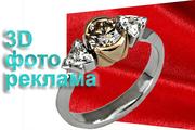 Реклама ювелирных изделий на 3 D стерео плакатах размером А4 - А1
