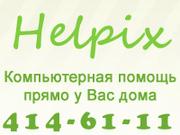 Компьютераня помощь Хелпикс