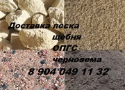 Доставка песка,  щебня,  гравмассы,  чернозема. Низкие цены!!!