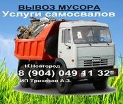 Погрузка и вывоз строительного мусора,  КГМ,  грунта,  снега