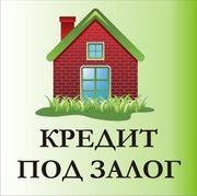Срочный займ под залог любой недвижимости в день обращения