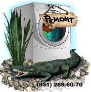 Срочный ремонт стиральных машин,  на дому или в мастерской